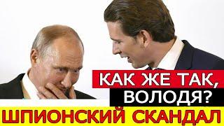 """ВОТ это ПОВОРОТ!!! """"ШПИОНСКИЙ СКАНДАЛ"""" ПОЛУЧИЛ НЕОЖИДАННОЕ ПРОДОЛЖЕНИЕ!!!"""