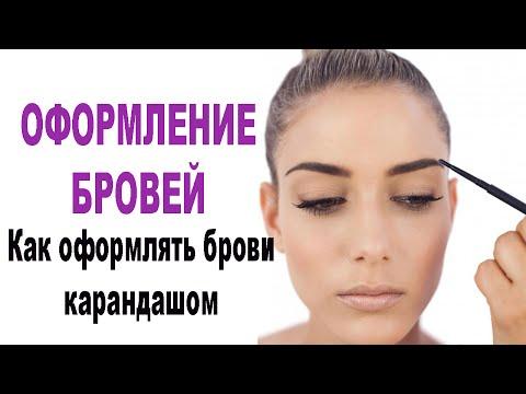 КОРРЕКЦИЯ ФОРМЫ БРОВЕЙ! Оформление бровей/ Красивые БРОВИ!
