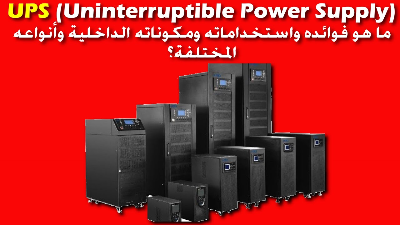Download شرح ما هو الـ UPS وما هى استخداماته وأنواعه المختلفة ومكوناته الداخلية| Uninterruptible Power Supply