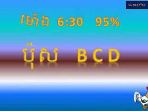 Repeat Vietnamese lottery 14/03/2019 by sophors pheng