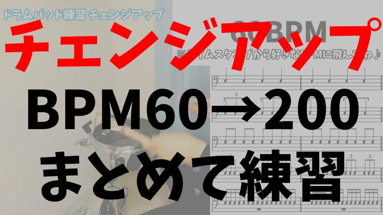 ドラム 基礎練習 チェンジアップ テンポ60~200までひたすら練習する動画
