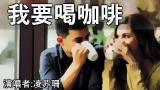 我要喝咖啡 Wo Yao He Ka Fei [凌苏珊]