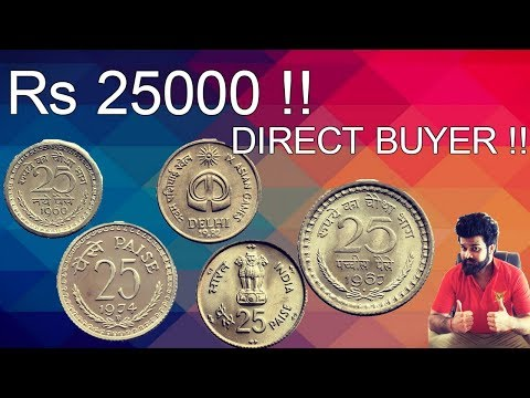 25 Paise Coins Price 25000 Rupees | Old is Gold Rare 25 Paise India Coins