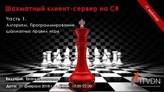Шахматный клиент-сервер на C#. Часть 1. Алгоритм. Программирование шахматных правил игры.