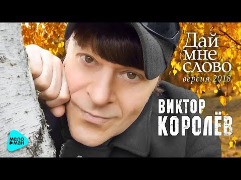 Виктор Королёв - Дай мне слово New version