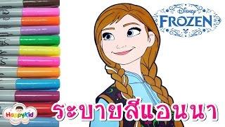 ระบายสีแอนนา   ระบายสีตัวการ์ตูนโฟรเซ่น   Frozen Anna Coloring Book