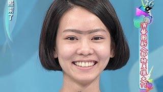 2013.12.12康熙來了完整版 演藝圈新人卸妝大考驗!