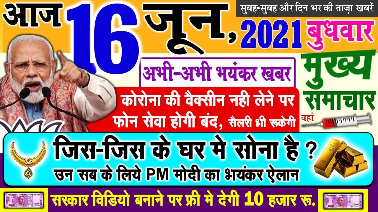 Today Breaking News ! आज 16 जून 2021 के मुख्य समाचार, PM Modi news, GST, sbi, petrol, gas, Jio