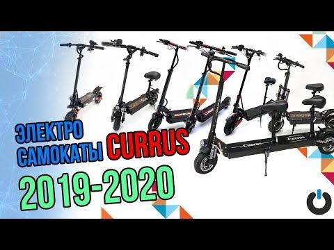 Электросамокат CURRUS ВСЕ МОДЕЛИ 2019 2020 полный видео обзор модели курус электросамокаты Currus