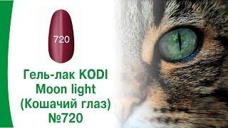 Гель лак MOON LIGHT Кошачий глаз № 720  Технология нанесения гель лака