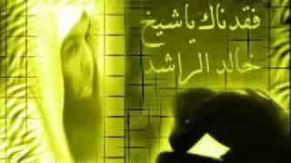 نور حياتك بالهدى للشيخ خالد الراشد.flv