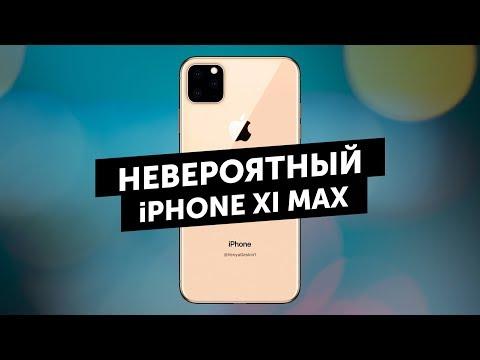 Удивительный дизайн IPHONE XI и Apple отменила AirPower!