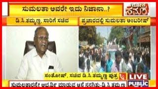 Exclusive | Sumalatha Didn't Accept JD(S) Ticket: Minister DC Thammanna Clarifies