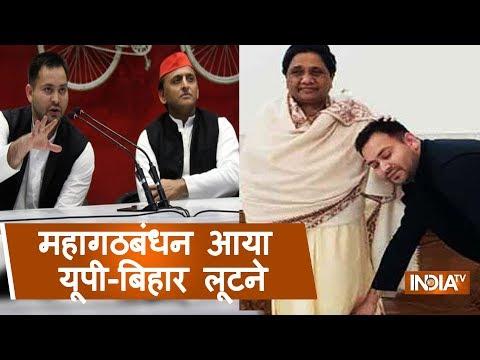 Will Uttar Pradesh, Bihar Become Kingmakers In 2019?