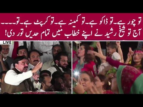 Sheikh Rasheed Blasting Address To AML Jalsa Pindi | 13 August 2017