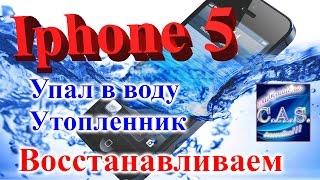 видео Реанимируем смартфон после воды