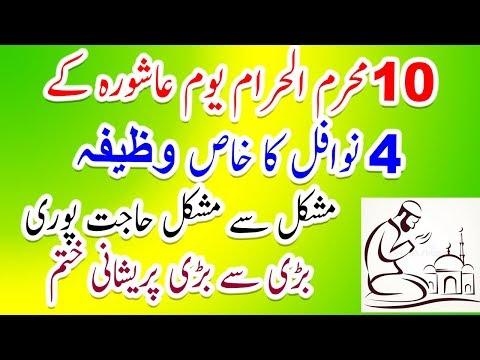 Muharram ul Haram ki dosry Juma ka Khas wazifa # yome ashora ka wazifa # hajat # problems