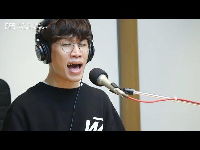 [추석은 소란하게] Soran - Don't Lose Weight ,소란 - 살빼지 마요 양요섭의 꿈꾸는 라디오 20180921