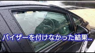 【 バイザーなし 】雨の日に窓を開けて運転してみた結果…『一般道編・小雨・風なし』