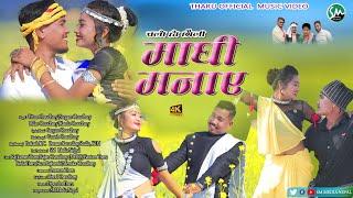 Chhalo Ho Chaili Maghi Manayee  Tharu Video Song 2021  Sargam Chaudhary/Uttam\Milan/Kamala Chaudhary