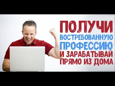 Удаленная работа в интернете и вакансия в Узбекистане - Ташкент