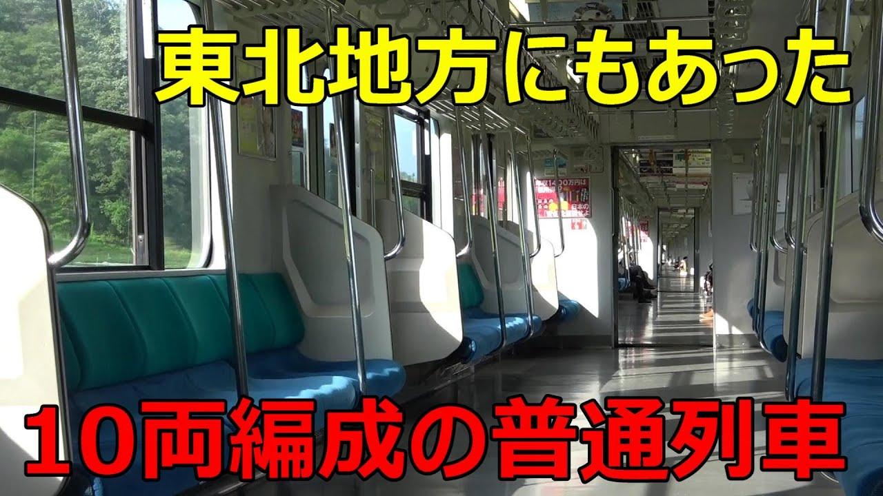 東北地方で最も長大な通勤電車に乗ってきた