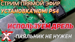 Установка  HDMI PlayStation 4 с помощью дрели(Установить HDMI можно не только с помощью паяльника, но и с помощью дрели. Сторонние мастера решили осуществи..., 2017-02-21T22:04:38.000Z)