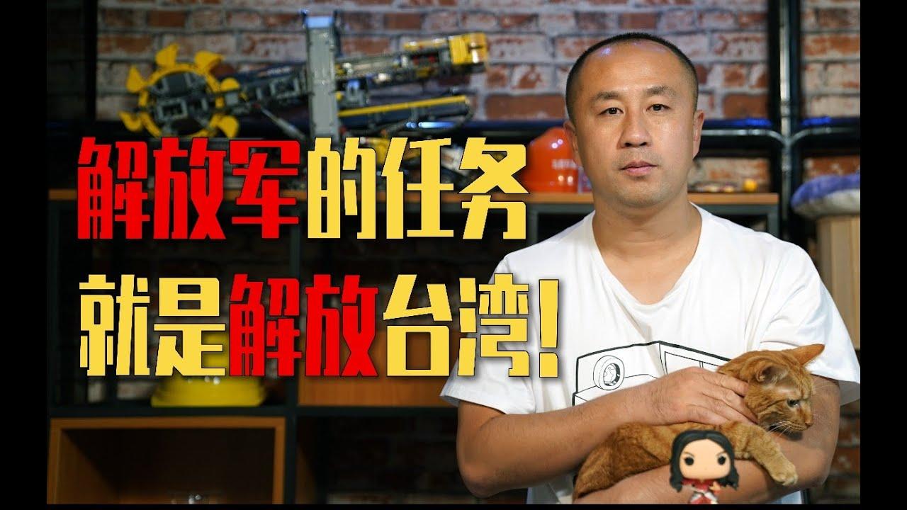 睡前消息183:給台灣新黨做科普,談談什麼是「解放」