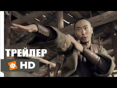 Крадущийся тигр, затаившийся дракон: Меч судьбы | Русский трейлер (субтитры, HD)