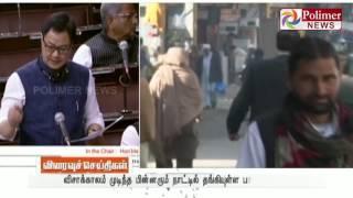 36k illegal migrants from pakistan are in india minister kiran rijiju   polimer news