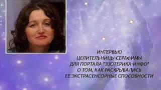 Эксклюзивное интервью  целительницы Серафимы' для портала