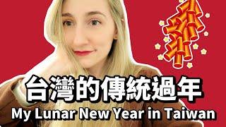 加拿大女生在台灣過的傳統新年!回我老公的家鄉參加傳統習俗活動 | A Very Traditional Chinese New Year in Taiwan