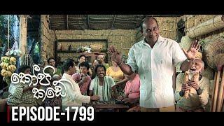 Kopi Kade | Episode 1799 - (2020-10-16) | ITN Thumbnail