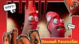 Полный Расколбас в Кино - Русский HD Трейлер 2016
