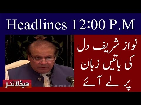 Neo News Headlines | 12:00 P.M | 23 May 2018