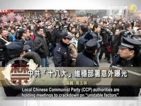 Beijing Regime Tightens Stability Preservation Again