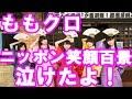ももクロがドームツアー福岡公演で「ニッポン笑顔百景」を歌っていた理由が泣ける…