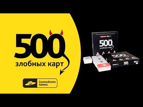 Правила настольной игры 500 Злобных Карт