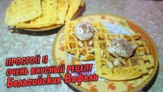 Бельгийские Вафли - Очень Простой И Вкусный Рецепт!
