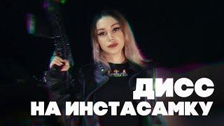 Смотреть клип Милена Чижова - Дисс На Инстасамку
