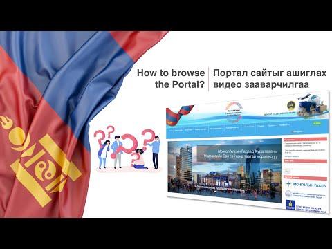 Mongolia Trade Information Portal | Монгол Улсын Гадаад Худалдааны Мэдээллийн Сан