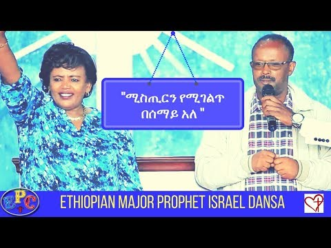 ETHIOPIAN MAJOR PROPHET ISRAEL DANSA AMAZING PROPHETIC MESSAGE 17, AUG 2017