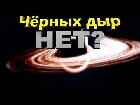 Гравастар. Черные дыры не существуют? - Видео онлайн