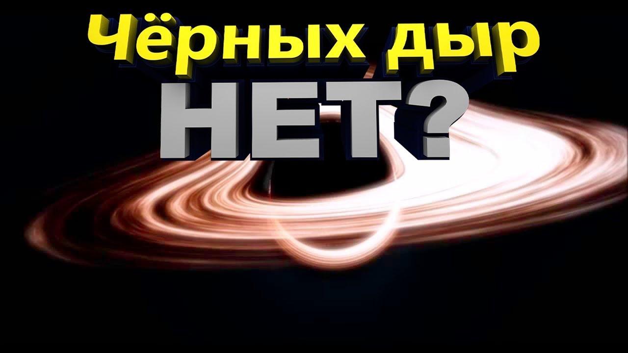 Гравастар. Черные дыры не существуют?
