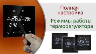 Качественный термостат для тёплого пола (2 часть - настройка). Touch screen thermostat