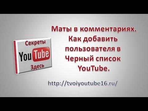 видео: #Маты в комментариях. Как добавить пользователя в Черный   список youtube