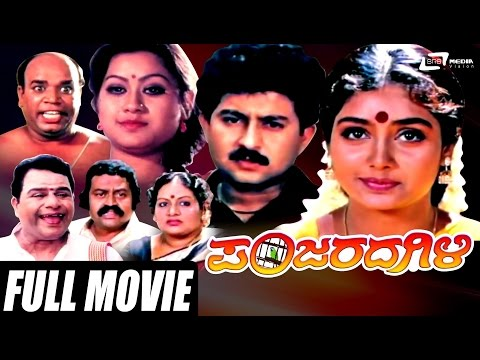 Panjarada Gili – ಪಂಜರದ ಗಿಳಿ  Kannada Full HD Movie   FEAT.Sunil, Shruthi, Lokesh