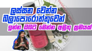 ලස්සන වෙන්න බලාපොරොත්තුවෙන් ඉන්න ඔබට මෙන්න අමුතු ක්රමයක් | Piyum Vila | 08-09-2020 | Siyatha TV Thumbnail