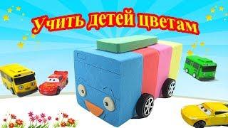 Учение о цветах с цветным песком и автомобили на образовательном видео, которые может  помочь детям
