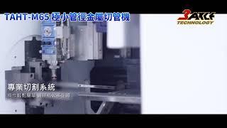 【光纖雷射專業金屬切管機】極小管徑切割 TAHT-M65。管材雷射切割機